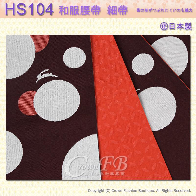 和服配件【番號HS104】細帶小袋帶咖啡紅色底橘底兔子雙色可用-日本舞踊㊣日本製2.jpg