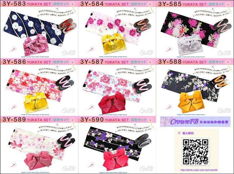 3Y-583~3Y590女生浴衣.jpg