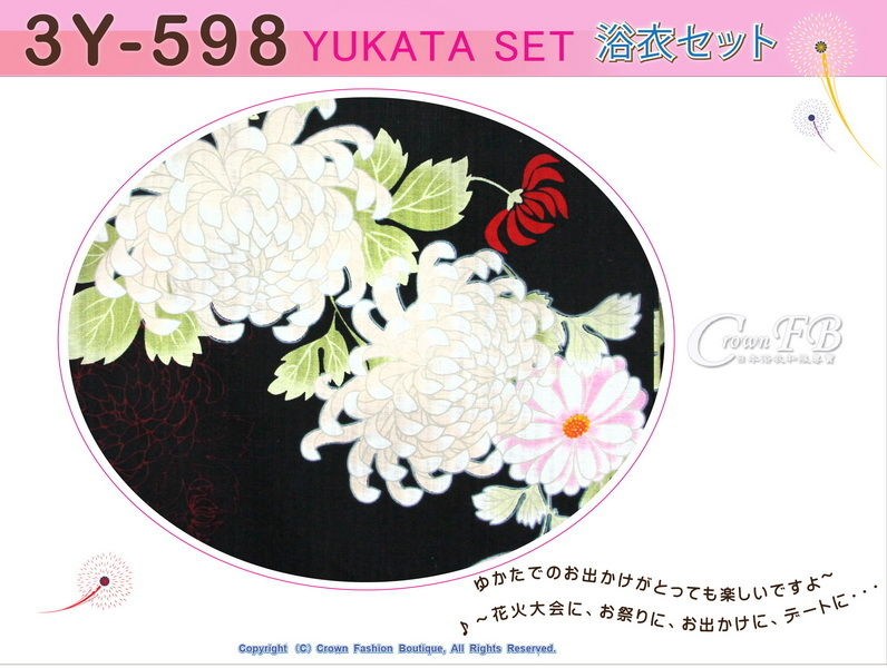【番號3Y-598】三點日本浴衣Yukata~黑色底花卉~含定型蝴蝶結和木屐-2.jpg
