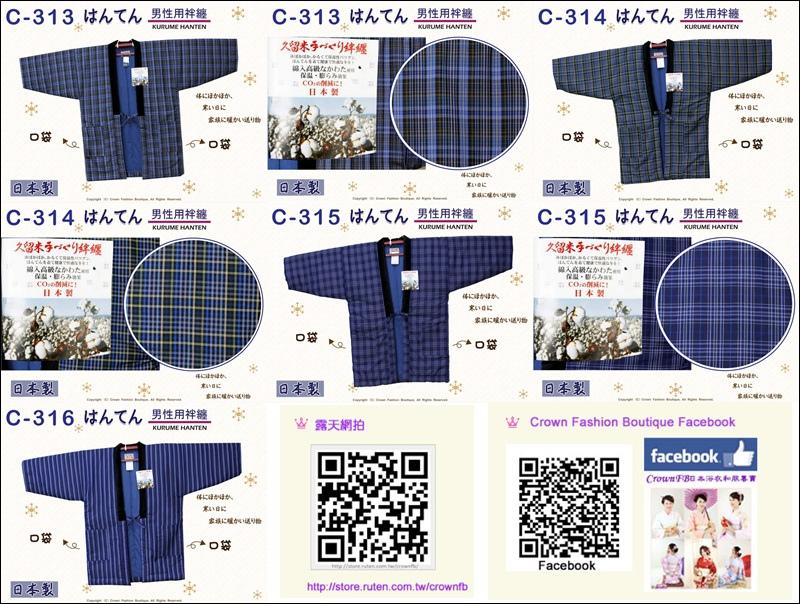 C313~316棉襖.jpg