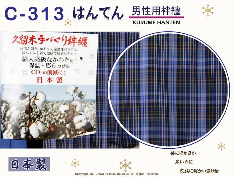 【番號C313】日本棉襖絆纏~男生絆天~藍色底格紋~久留米手工~日本製~2L-2.jpg