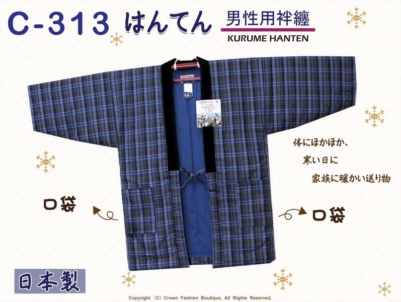 【番號C313】日本棉襖絆纏~男生絆天~藍色底格紋~久留米手工~日本製~2L-1.jpg