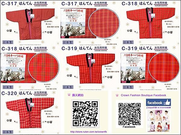 C317~320棉襖.jpg