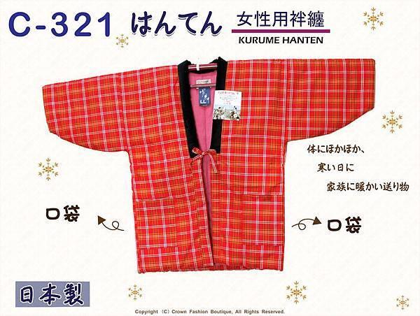 【番號C321】日本棉襖絆纏~女生絆天~橘紅色底格紋~久留米手工~日本製~2L-1.jpg