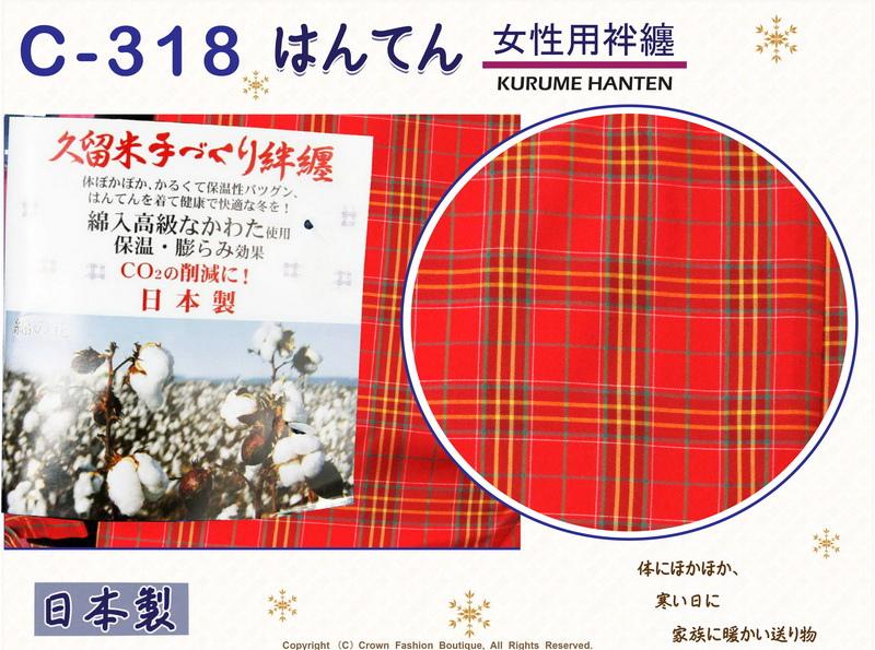 【番號C318】日本棉襖絆纏~女生絆天~橘紅色底格紋~久留米手工~日本製~2L-2.jpg