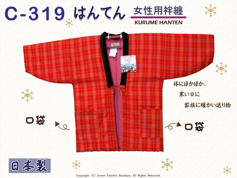 【番號C319】日本棉襖絆纏~女生絆天~橘紅色底格紋~久留米手工~日本製~2L-1.jpg