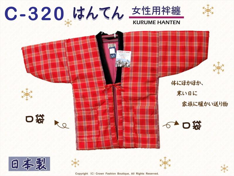 【番號C320】日本棉襖絆纏~女生絆天~橘紅色底格紋~久留米手工~日本製~2L-1.jpg