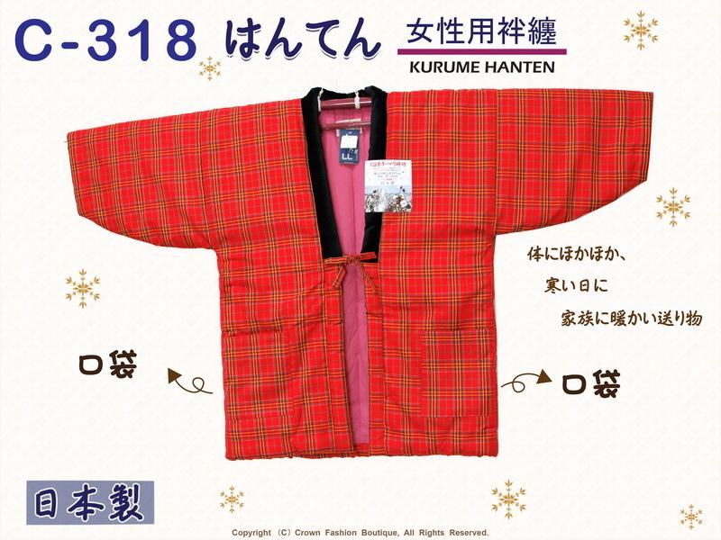 【番號C318】日本棉襖絆纏~女生絆天~橘紅色底格紋~久留米手工~日本製~2L-1.jpg