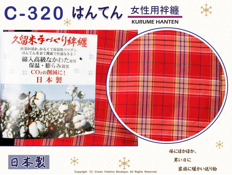 【番號C320】日本棉襖絆纏~女生絆天~橘紅色底格紋~久留米手工~日本製~2L-2.jpg