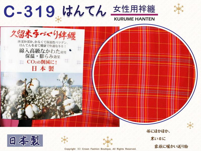 【番號C319】日本棉襖絆纏~女生絆天~橘紅色底格紋~久留米手工~日本製~2L-2.jpg