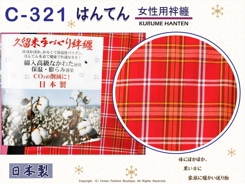 【番號C321】日本棉襖絆纏~女生絆天~橘紅色底格紋~久留米手工~日本製~2L-2.jpg