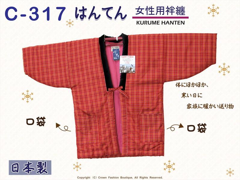 【番號C317】日本棉襖絆纏~女生絆天~橘紅色底格紋~久留米手工~日本製~2L-1.jpg