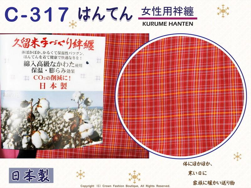 【番號C317】日本棉襖絆纏~女生絆天~橘紅色底格紋~久留米手工~日本製~2L-2.jpg