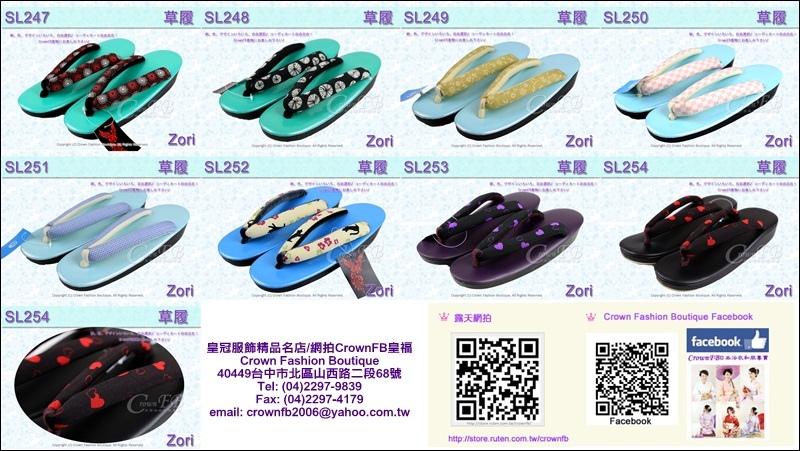 SL247~254草履.jpg