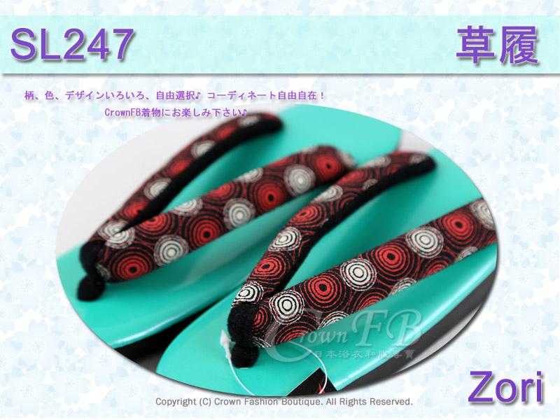 【番號SL-247】日本和服配件-草綠色鞋面+黑色紅白圓型草履-和服用夾腳鞋-2.jpg