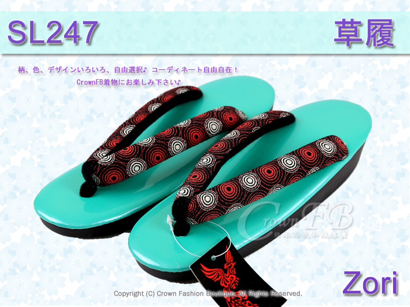 【番號SL-247】日本和服配件-草綠色鞋面+黑色紅白圓型草履-和服用夾腳鞋.jpg