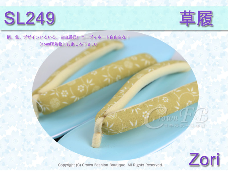 【番號SL-249】日本和服配件-草綠色鞋面+稻禾色草履-和服用夾腳鞋-2.jpg