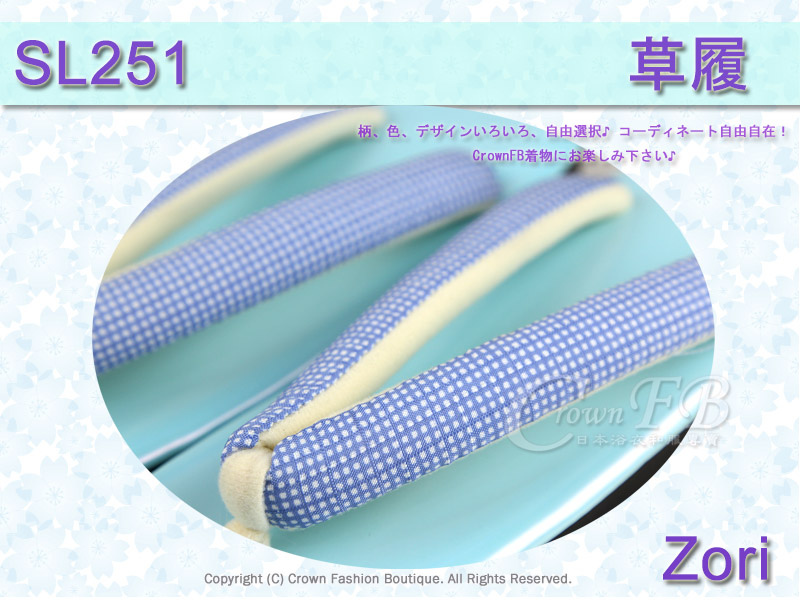 【番號SL-251】日本和服配件-淺藍色鞋面+藍白格紋草履-和服用夾腳鞋-2.jpg