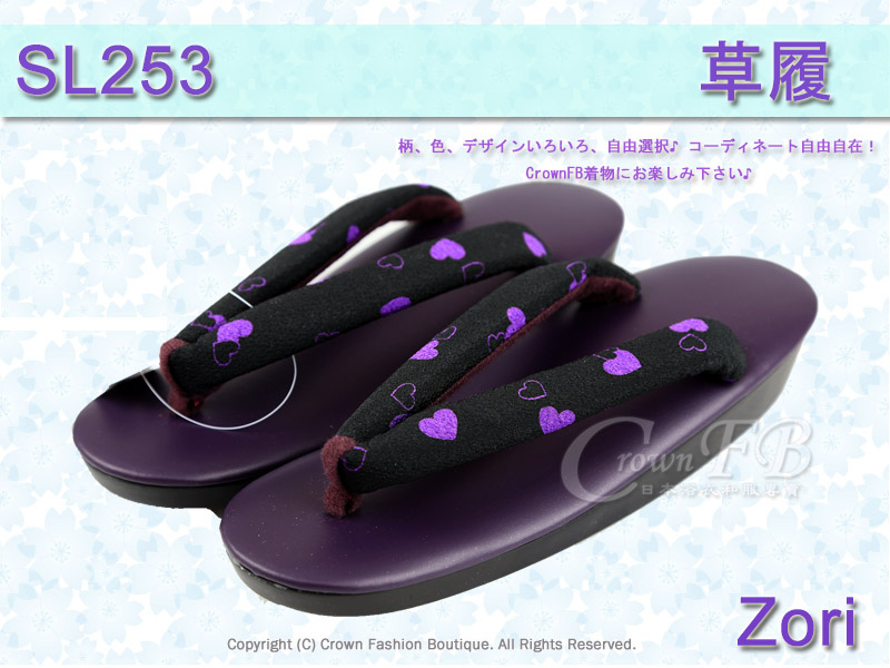 【番號SL-253】日本和服配件-紫色鞋面+愛心黑草履-和服用夾腳鞋-1.jpg
