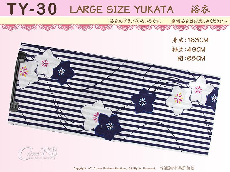 【番號TY-30】日本浴衣Yukata~藍白直線條底花卉浴衣適合2L~4L 大尺碼浴衣-1.jpg