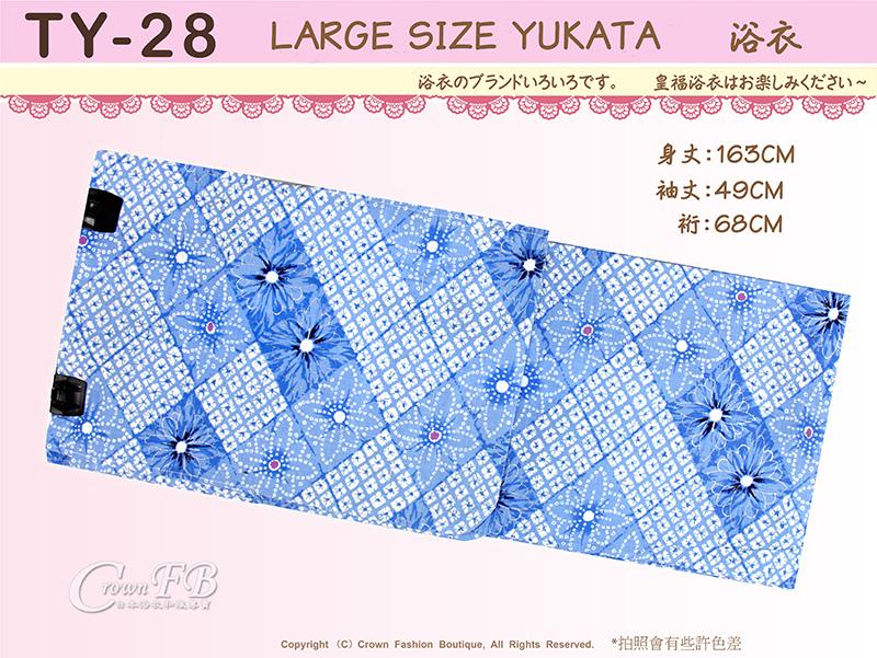【番號TY-28】日本浴衣Yukata~水藍色底花卉浴衣適合2L~4L 大尺碼浴衣-1.jpg