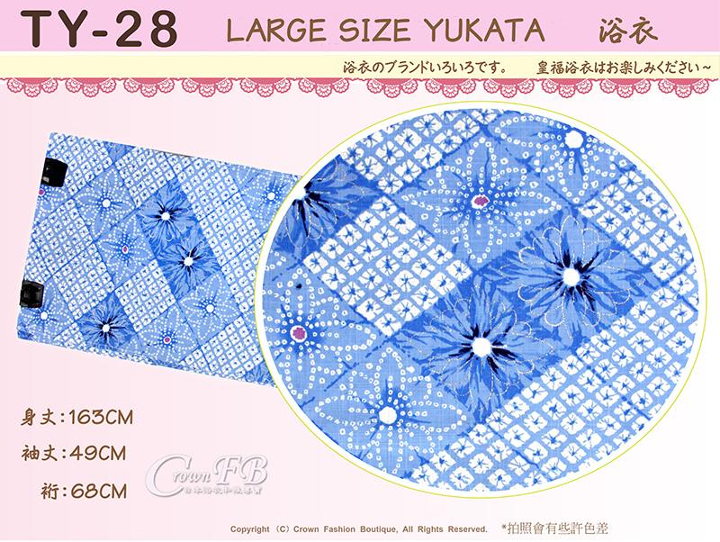 【番號TY-28】日本浴衣Yukata~水藍色底花卉浴衣適合2L~4L 大尺碼浴衣-2.jpg
