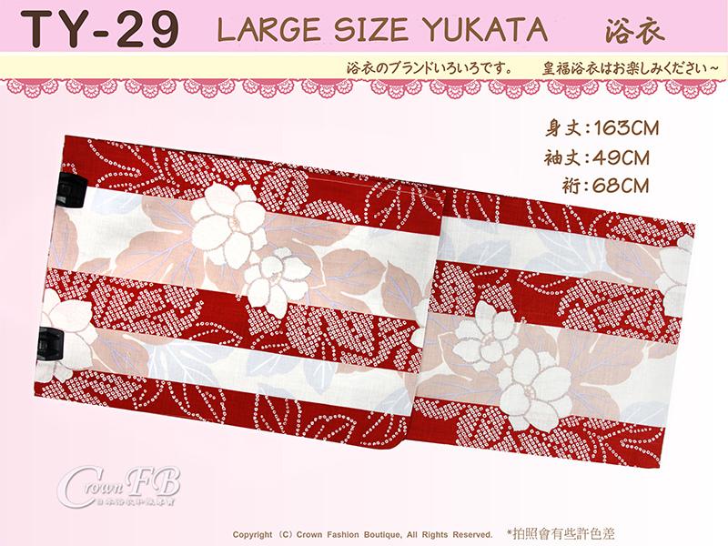 【番號TY-29】日本浴衣Yukata~棗紅%26;米白底花卉浴衣適合2L~4L 大尺碼浴衣-1.jpg