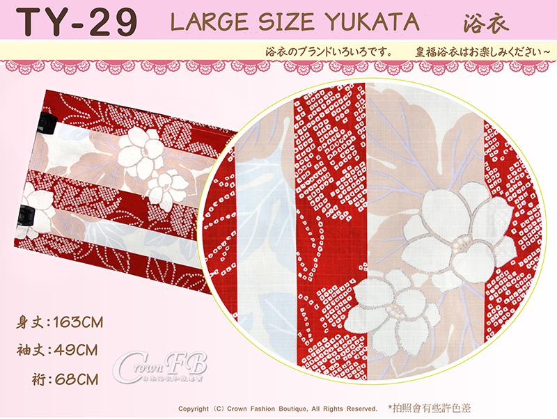 【番號TY-29】日本浴衣Yukata~棗紅%26;米白底花卉浴衣適合2L~4L 大尺碼浴衣-2.jpg