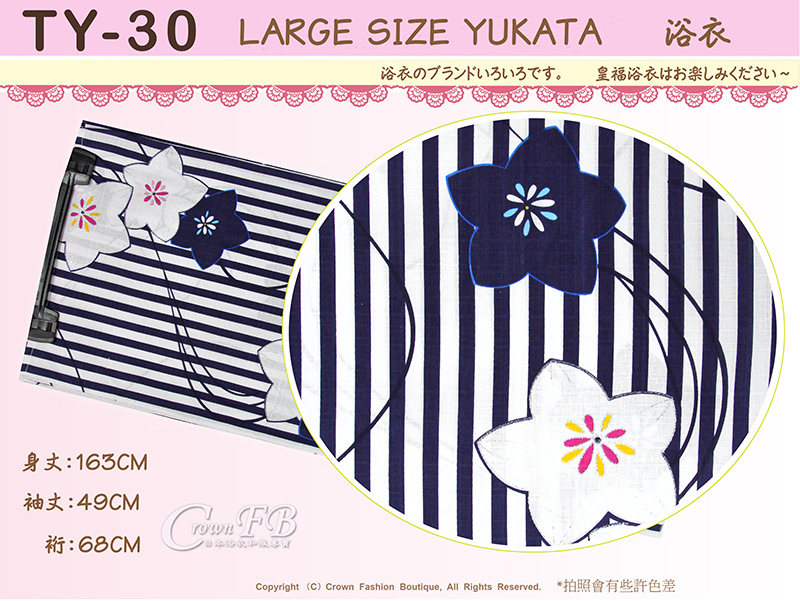 【番號TY-30】日本浴衣Yukata~藍白直線條底花卉浴衣適合2L~4L 大尺碼浴衣-2.jpg