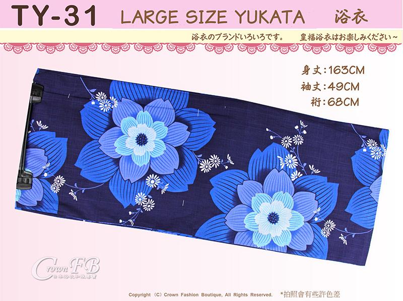 【番號TY-31】日本浴衣Yukata~深藍色底花卉浴衣適合2L~4L 大尺碼浴衣-1.jpg