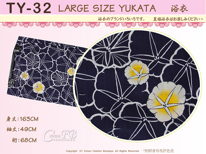 【番號TY-32】日本浴衣Yukata~靛色底花卉浴衣適合2L~4L 大尺碼浴衣-2.jpg