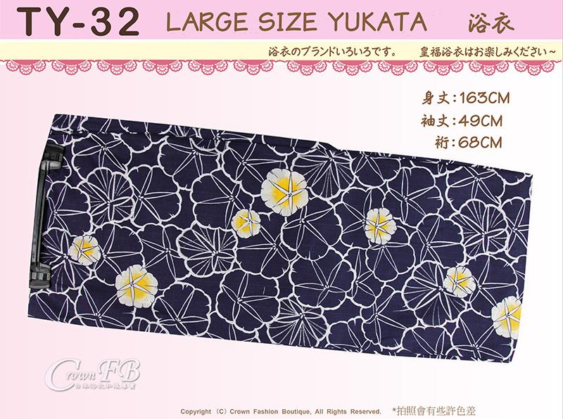 【番號TY-32】日本浴衣Yukata~靛色底花卉浴衣適合2L~4L 大尺碼浴衣-1.jpg