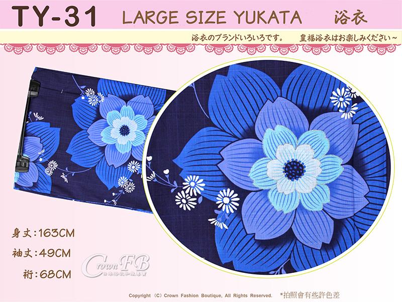 【番號TY-31】日本浴衣Yukata~深藍色底花卉浴衣適合2L~4L 大尺碼浴衣-2.jpg