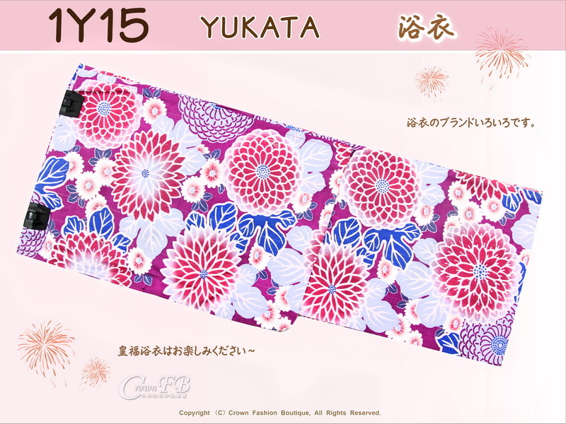 【番號1Y-15】日本浴衣Yukata~紅紫色底花卉-1.jpg