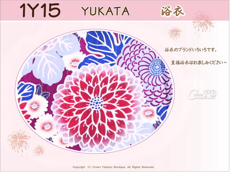 【番號1Y-15】日本浴衣Yukata~紅紫色底花卉-2.jpg