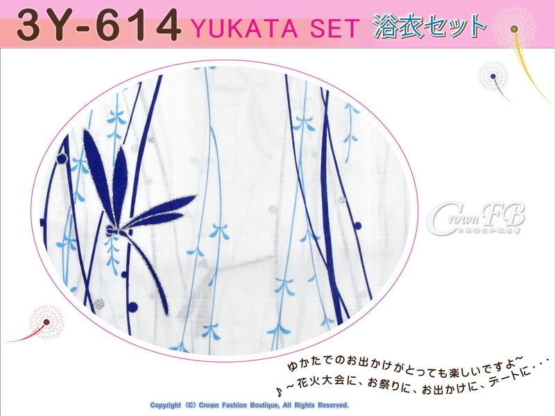 【番號3Y-614】三點日本浴衣 Yukata~白色底蜻蜓~含定型蝴蝶結和木屐-2.jpg