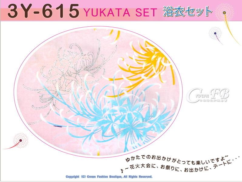 【番號3Y-615】三點日本浴衣 Yukata~粉紅色底花卉~含定型蝴蝶結和木屐-2.jpg