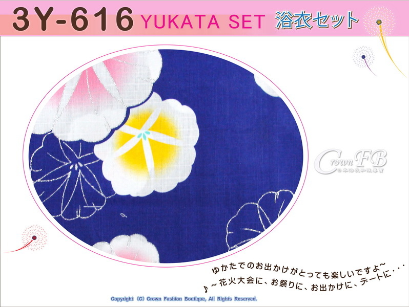 【番號3Y-616】三點日本浴衣 Yukata~深藍色底花卉~含定型蝴蝶結和木屐-2..jpg