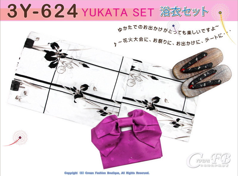 【番號3Y-624】三點日本浴衣 Yukata~白底花卉~含定型蝴蝶結和木屐-1.jpg