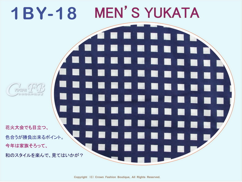 【番號1BY-18】男生日本浴衣Yukata~深藍色底白方格~L號-2.jpg