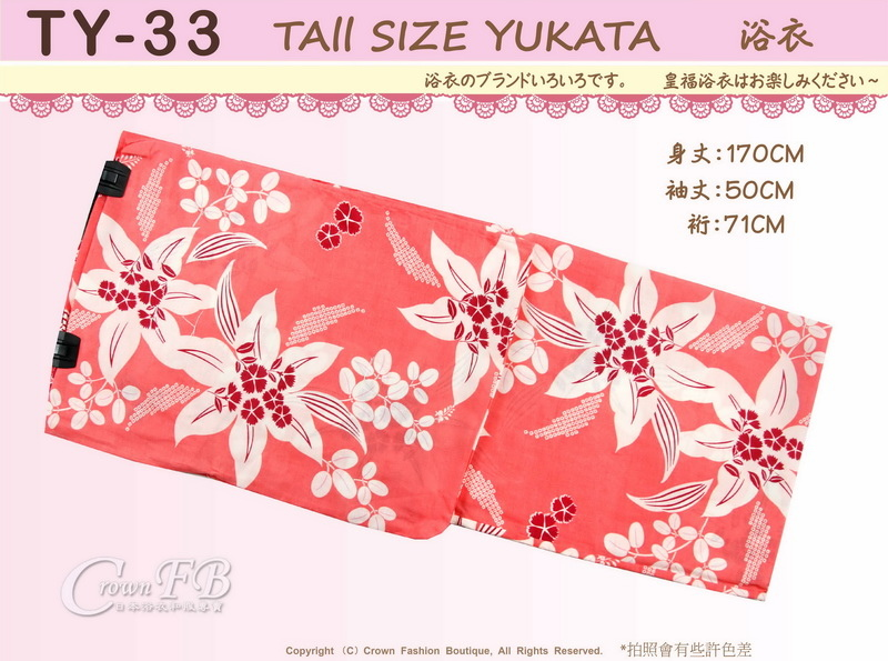 【番號TY-33】日本浴衣Yukata~粉色花卉適合2L~4L 大尺碼浴衣-1.jpg
