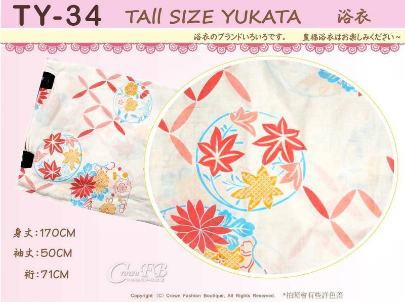 【番號TY-34】日本浴衣Yukata~米色底花卉適合2L~4L 大尺碼浴衣-2.jpg