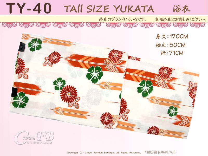 【番號TY-40】日本浴衣Yukata~米色底花卉適合2L~4L 大尺碼浴衣-1.jpg