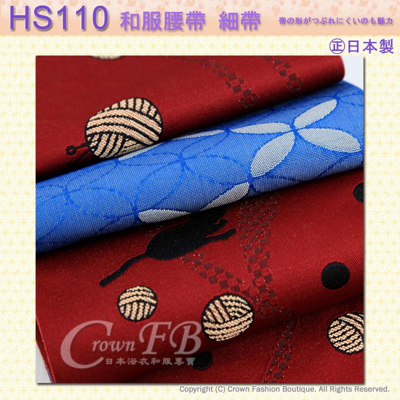 和服配件【番號HS110】細帶小袋帶酒紅色底藍色貓咪雙色可用-日本舞踊㊣日本製5.jpg