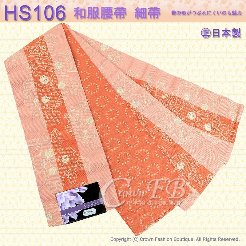和服配件【番號HS106】細帶小袋帶粉橘色底花卉橘底雙色可用-日本舞踊㊣日本製1.jpg