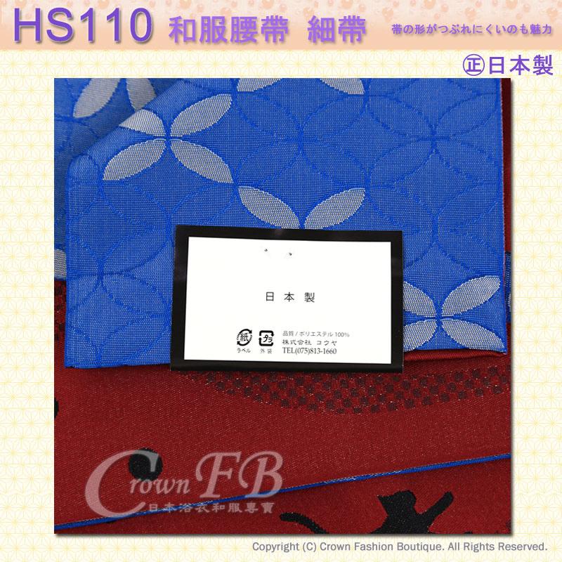 和服配件【番號HS110】細帶小袋帶酒紅色底藍色貓咪雙色可用-日本舞踊㊣日本製4.jpg