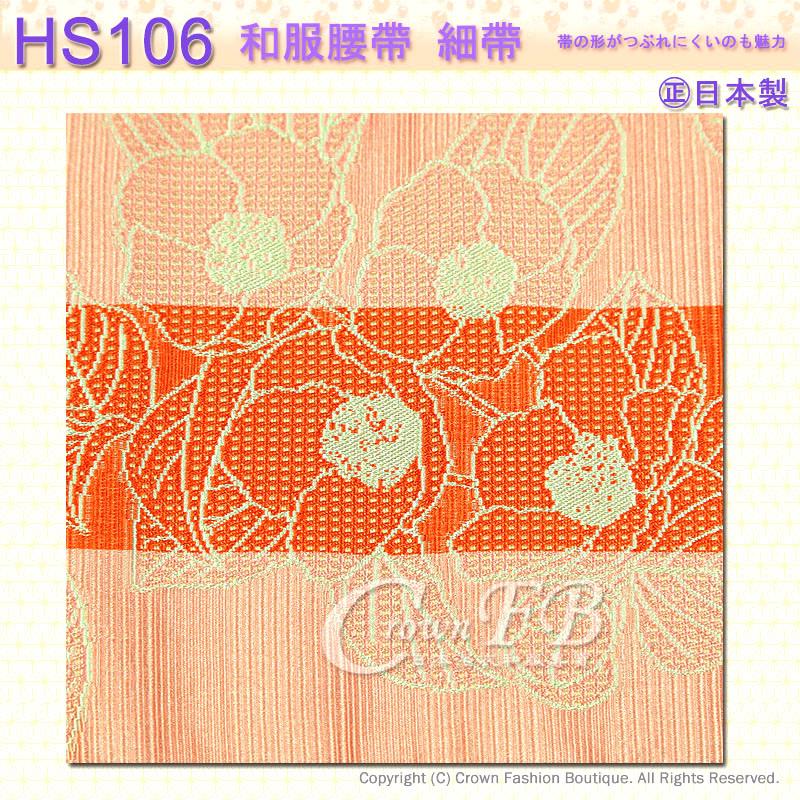 和服配件【番號HS106】細帶小袋帶粉橘色底花卉橘底雙色可用-日本舞踊㊣日本製3.jpg