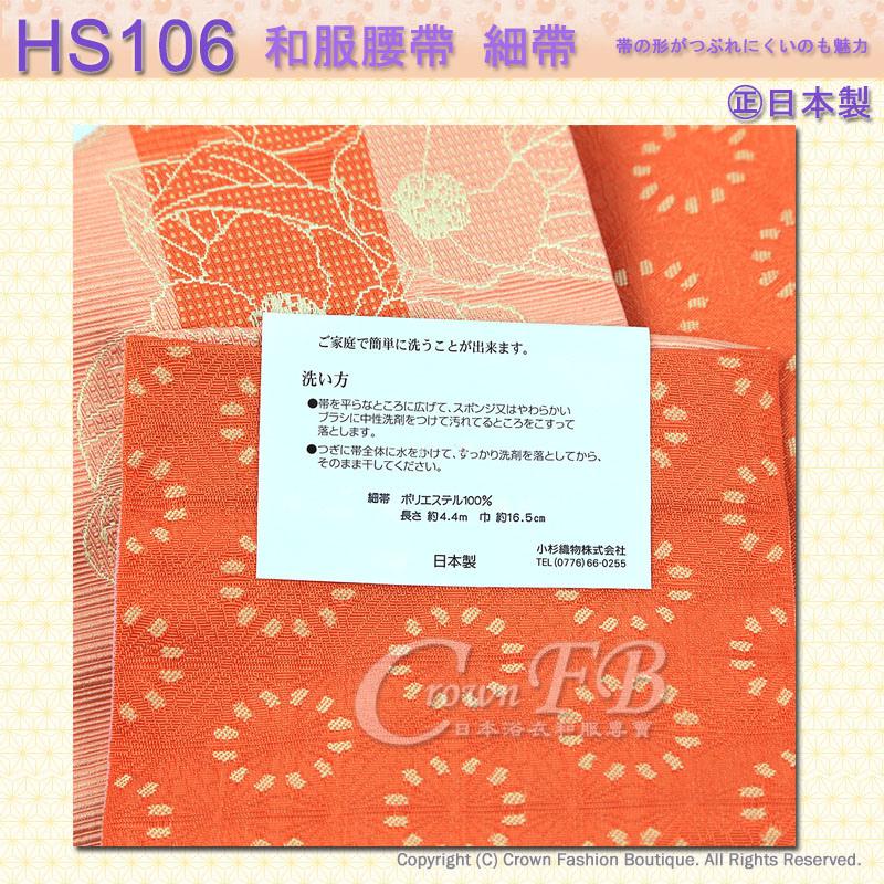 和服配件【番號HS106】細帶小袋帶粉橘色底花卉橘底雙色可用-日本舞踊㊣日本製4.jpg