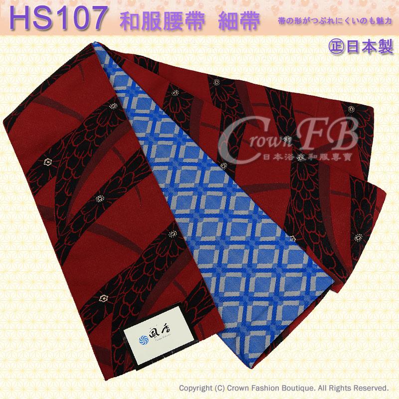 和服配件【番號HS107】細帶小袋帶棗紅色底藍底格菱紋雙色可用-日本舞踊㊣日本製1.jpg