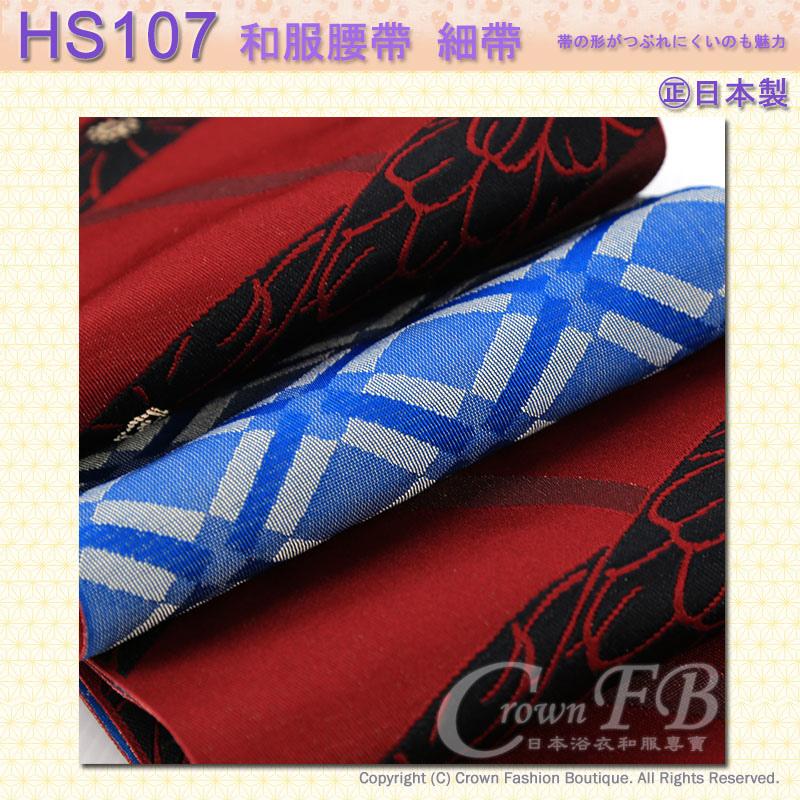 和服配件【番號HS107】細帶小袋帶棗紅色底藍底格菱紋雙色可用-日本舞踊㊣日本製5.jpg